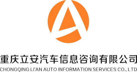 重庆立安汽车信息咨询有限公司