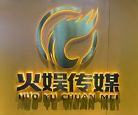火娱文化传媒(武汉)有限公司