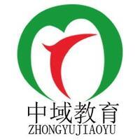 青岛中域教育信息咨询有限公司潍坊分公司