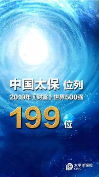 中国太平洋人寿保险有限公司