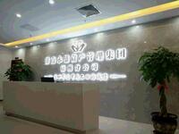 湖南永雄资产管理集团