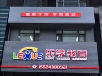 新亚博app下载首页市苏家屯区乐学教育培训中心