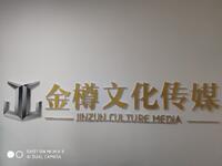 深圳金樽文化传媒有限公司