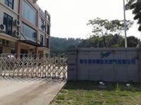 新丰县安顺达管道天然气有限公司