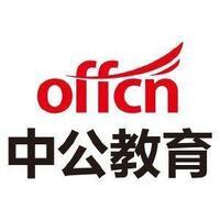 北京中公教育科技有限公司韶关分公司