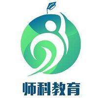 内蒙古师科科技教育咨询有限公司