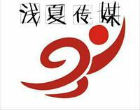 上海浅夏文化传媒有限公司