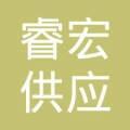 江蘇睿宏供應鏈管理有限公司