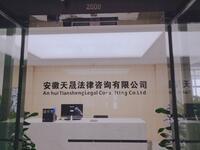 安徽天晟法律咨询有限公司