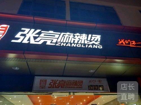 深圳市张亮餐饮有限公司