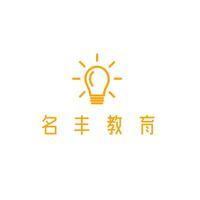 北京名丰教育科技有限公司