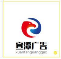 黔江区宣潭广告公司