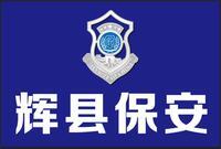 辉县市金盾保安护卫有限公司