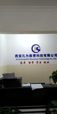 西安孔为教育科技有限公司