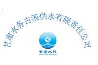 甘肃水务古浪供水有限责任公司