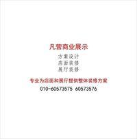 北京凡营装饰工程有限公司
