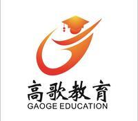 肥城市高歌教育培训学校有限公司