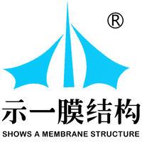 上海示一膜结构有限公司