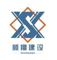 广东顺翔建设有限公司