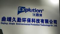 曲靖久勤环保科技有限公司