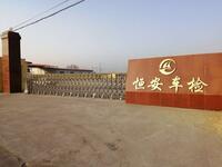襄汾县恒安机动车综合检测有限公司