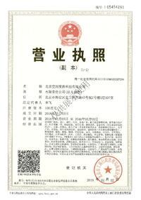 北京空间变换科技有限公司