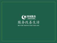 绿城物业服务集团有限公司苏州分公司