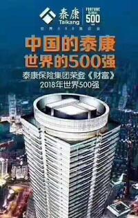 泰康人寿保险有限责任公司陕西分公司