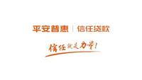 平安普惠信息服务有限公司安康育才路分公司
