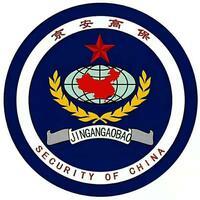 京安高保北京保安有限公司