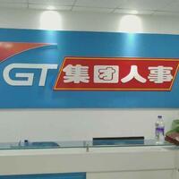 南京悠臻电子有限公司