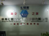 七管家企业管理集团有限公司