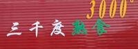 銀川市西夏區三千度熟食店