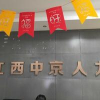 江西中京人力资源关注公众号领红包软件