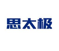 杭州思太極工程咨詢有限公司