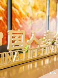 中国人寿保险股份有限公司南京市江宁支公司