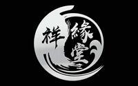 西安祥缘堂文化咨询有限公司