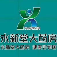 吉林省永新堂大药房连锁有限公司