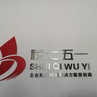 忻州柒伍壹税务服务有限公司