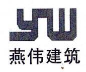 江苏燕伟门窗幕墙装饰工程有限公司