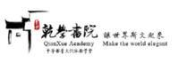 杭州乾知文化艺术有限公司