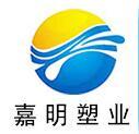 河北嘉明塑业有限公司