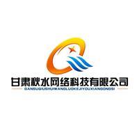 甘肅秋水網絡科技有限公司