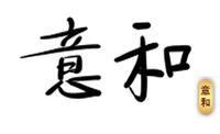深圳意和电子商务有限公司