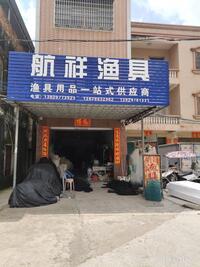 電白縣電城鎮航祥漁業用品貿易部