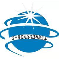 蘇州榮安網絡科技有限公司
