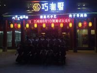 惠州市惠阳区镇隆聚宝阁餐厅