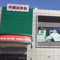 佛山市南海区丹霞单采血浆站有限公司