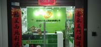 深圳市宇浩建筑咨询有限公司