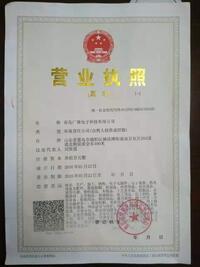 青岛广徕电子科技有限公司
